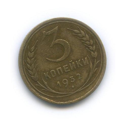 3 копейки (брак - разворот аверс/реверс), 1932 г. СССР