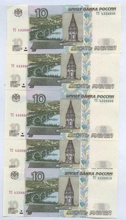 10 руб. 1997 г., модиф. 2004 г., РФ, пресс