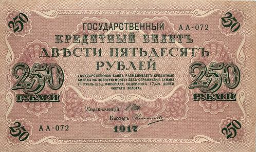 250 рублей 1917 г., Шипов - Овчинников