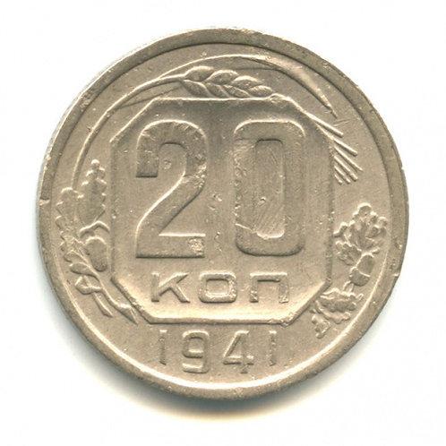 20 копеек 1941 г., СССР.
