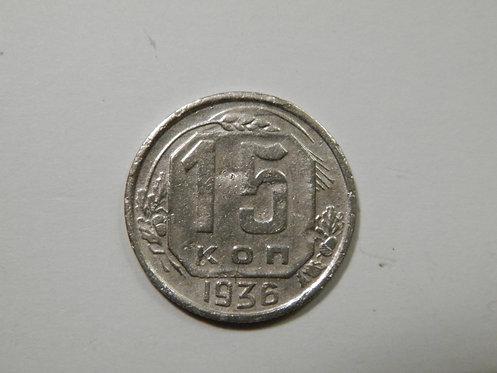 15 копеек 1936 г. СССР