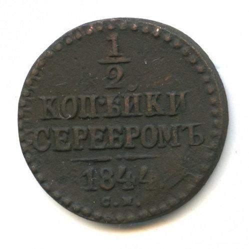 1/2 копейки 1844 г., СМ, Николай I.