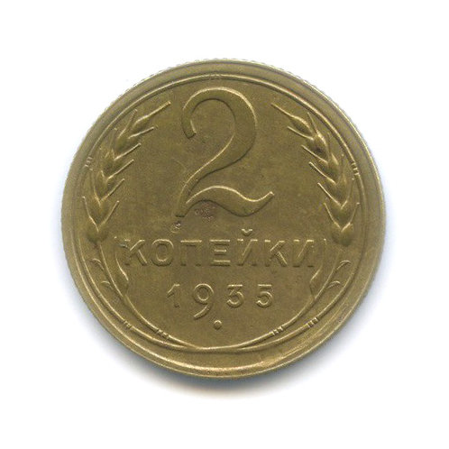 2 копейки 1935 г., старый тип,  СССР