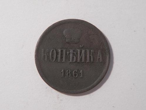 1 копейка 1861 г. ем, Александр II.