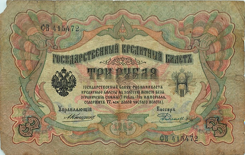 3 рубля 1905 г. Коншин - Родионов