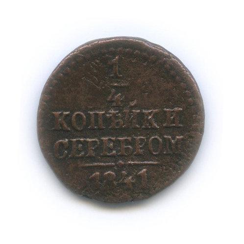 1/4 копейка серебром 1841 г., Николай I