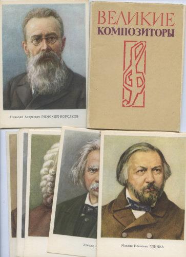 Набор открыток «Великие композиторы», тираж 100000 экз., 14 шт. СССР.