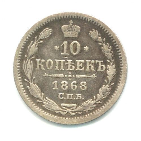 10 копеек 1868 г., СПБ НI, Александр II.