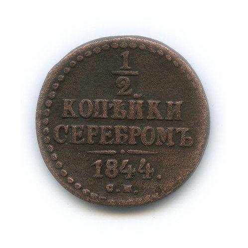 1/2 копейки серебром 1844 г., см, Николай I