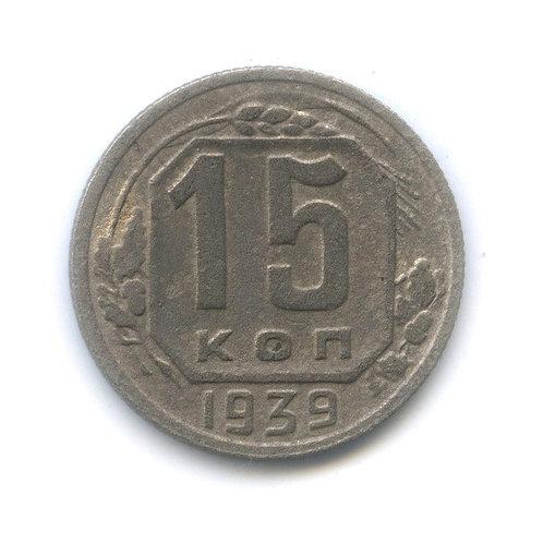 15 копеек 1939 г. СССР