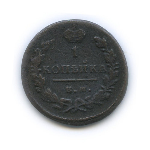 1 копейка 1829 г.ЕМ ИК, Николай I