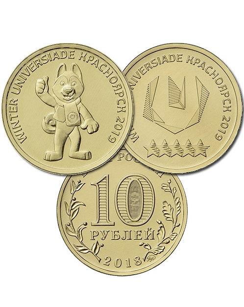 10 рублей. Универсиада в Красноярске, 2018 г.,  РФ