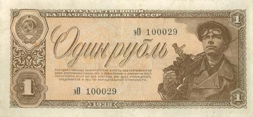 1 рубль 1938 г., СССР