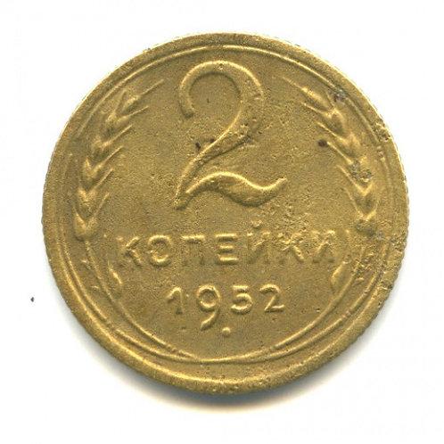 2 копейки 1952 г., СССР.