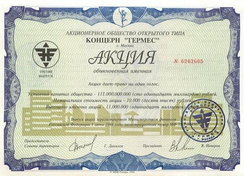 10000 рублей «ОАО «Гермес-Союз», 1994 г. РФ