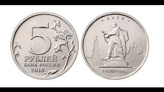 5 руб. г. Киев, 2016 г., ММД, РФ