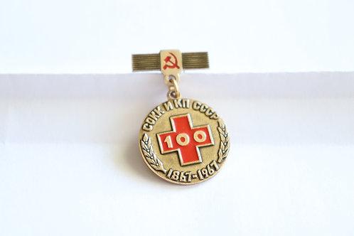 Медаль СОКК и КП СССР