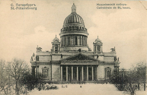 Открытое письмо «Санкт-Петербург. Исаакиевский собор», РИ.