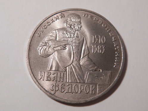 """1 рубль """"400 лет со д/с Ивана Фёдорова"""""""" 1983 г."""