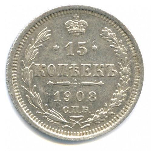 15 копеек 1908 г., СПБ ЭБ, Николай II
