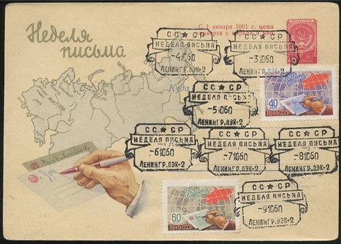 Конверт почтовый со СГ «Неделя письма»,1960 г., СССР.