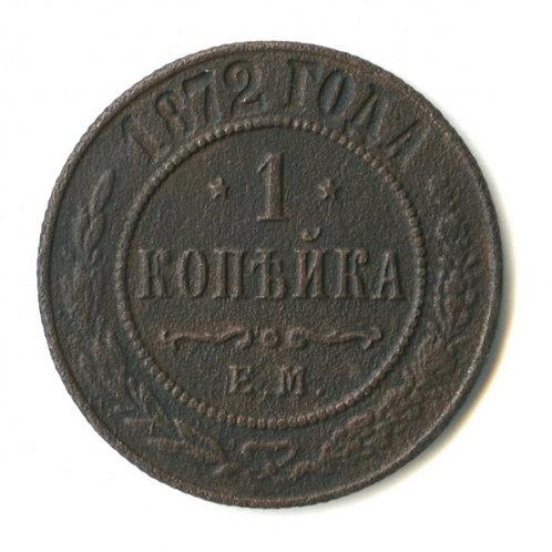 1 копейка 1872 г., ЕМ, Александр II.