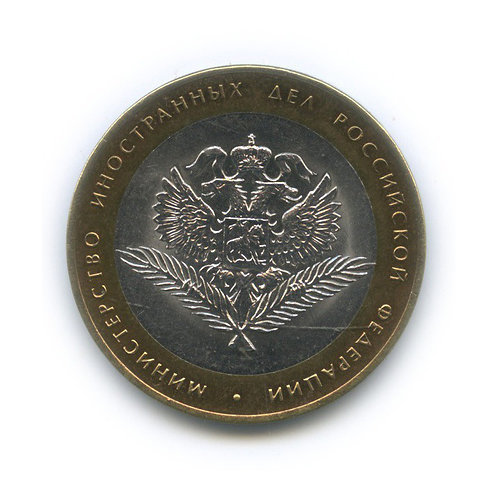 10 рублей Министерство иностранных дел., спмд, 2002 г.