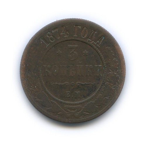 3 копейки 1874 ЕМ, Александр II