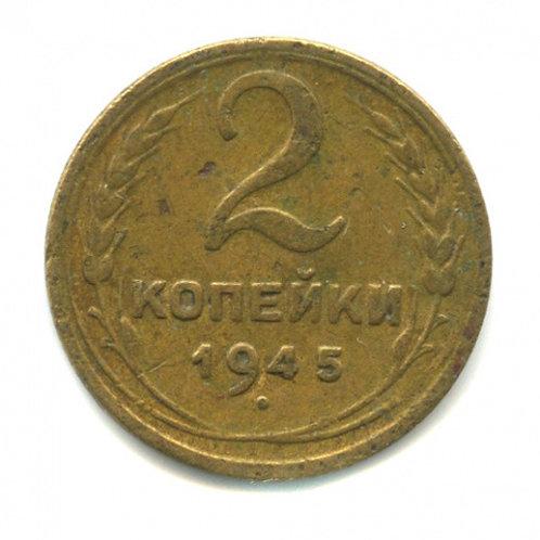 2 копейки 1945 г., СССР.