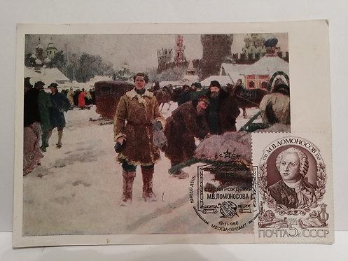 Почтовая карточка с СГ 275 лет со д/р Ломоносова, 1986 г., прошла почту, СССР.