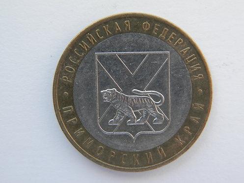 10 руб. Приморский край, ММД, 2006 г.