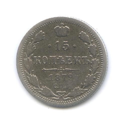 15 копеек 1879 г. СПБ НФ, Александр II