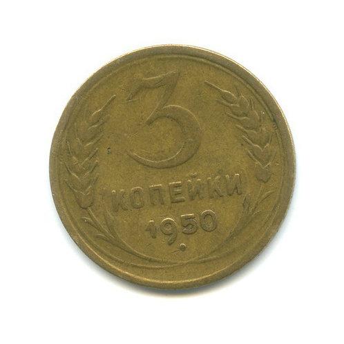 3 копейки 1950 г. СССР