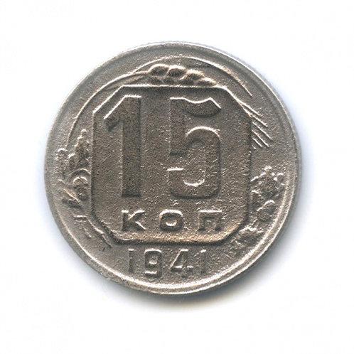 15 копеек 1941 г., СССР
