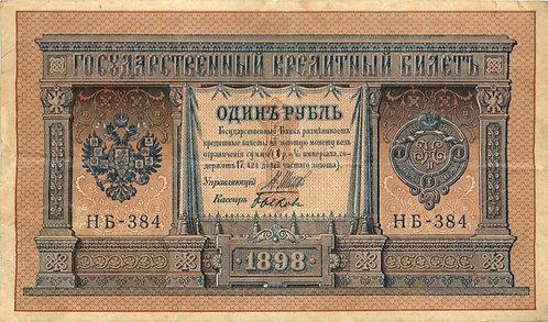 1 рубль 1898 г. Шипов - Быков