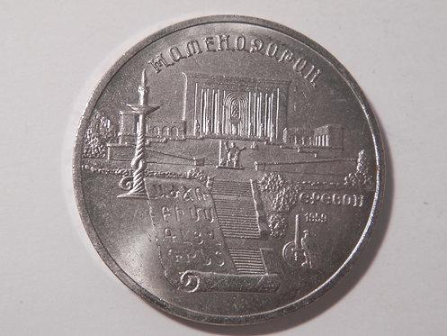"""5 рублей """"Матенадаран"""" 1990 г. СССР"""