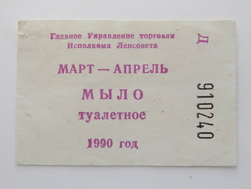 Талон на мыло, Март-Апрель 1990 г.