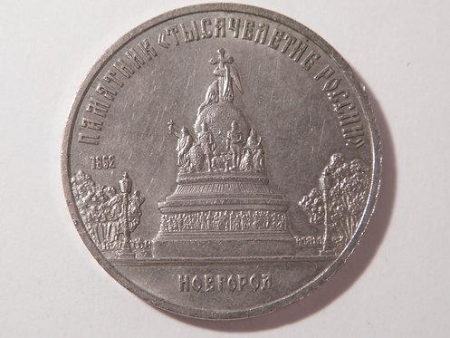 """5 рублей """"Тысячелетие России"""". 1988 г."""""""