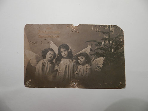 Почтовая карточка. 1914 г.