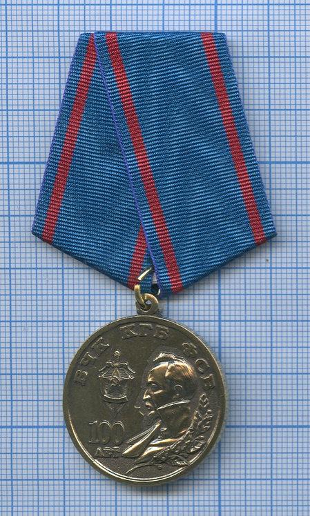 Медаль «100 лет ВЧК КГБ ФСБ» / «Федеральная служба безопасности РФ