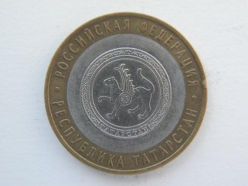 10 руб. Респ. Татарстан, СПМД, 2005 г.