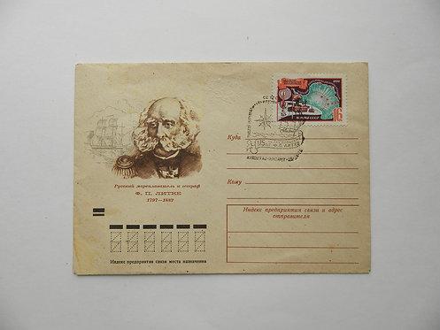 Конверт со спецгашением, 1972 г., СССР.