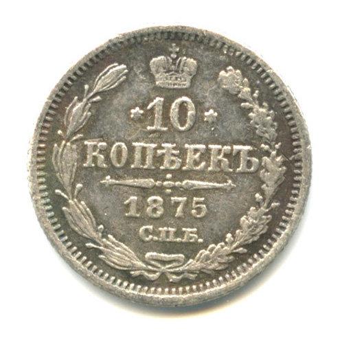 10 копеек 1875 г., СПБ HI, Александр II.