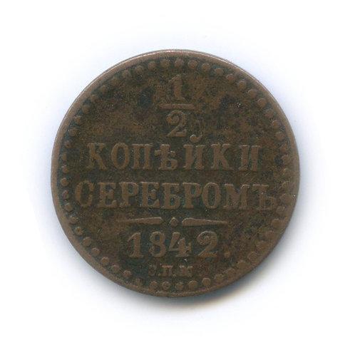 1/2 копейки серебром 1842 г., СПМ,  Николай I