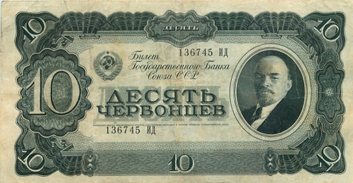 10 червонцев 1937 г., СССР