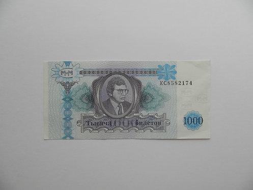 1000 билетов МММ, серия КС