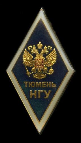 Знак «Тюмень НГУ», Россия.