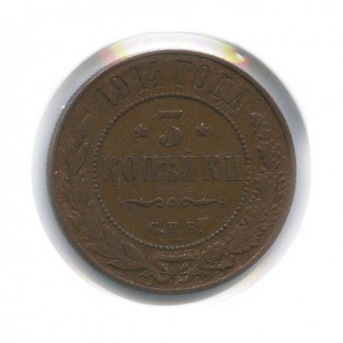 3 копейки 1914 г., СПБ, Николай II