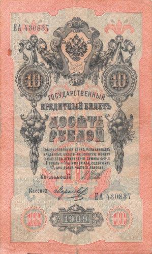 10 рублей Шипов - Морозов, Имперский выпуск, 1909 г., РИ.