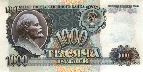 1000 рублей 1992 г. РФ